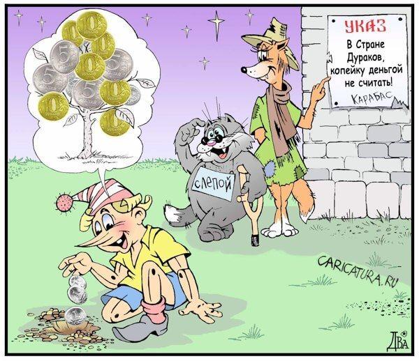 кто бы научил Буратино обращаться с деньгами?