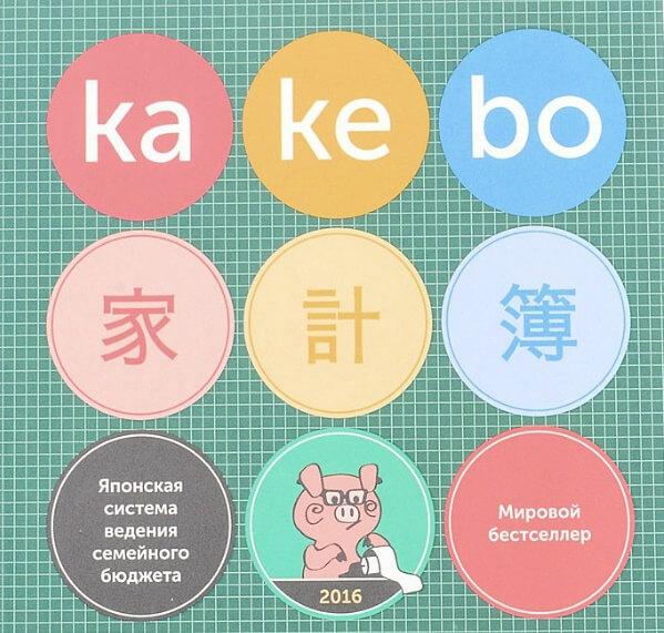 японская система бюджета для семьи kakebo