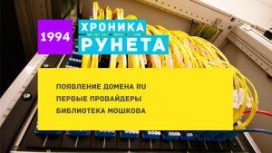 Русскоязычный интернет насчитал на прошлой неделе 23 года - Рунету 23