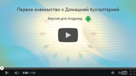 Видеоролик: первое знакомство и основные возможности Домашней бухгалтерии для Андроид