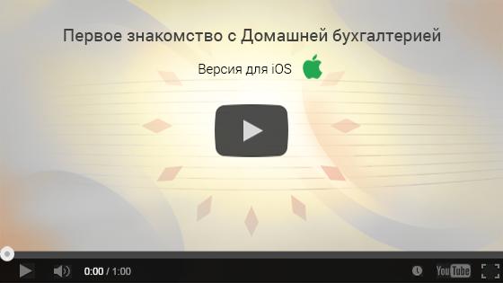 Видеоролик: первое знакомство и основные возможности Домашней бухгалтерии для iOS