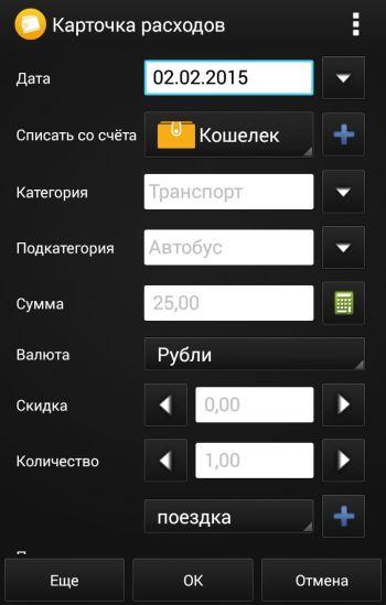 Для Android распространяется через. Домашняя бухгалтерия